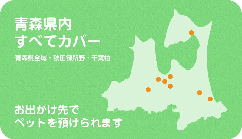 青森県全域、秋田御所野、千葉柏で営業中