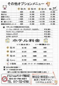 トリミング・ペットホテル料金表