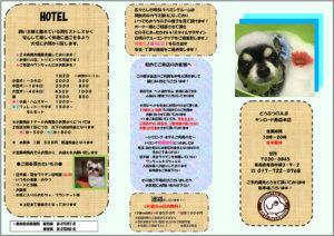 ペットホテル料金表